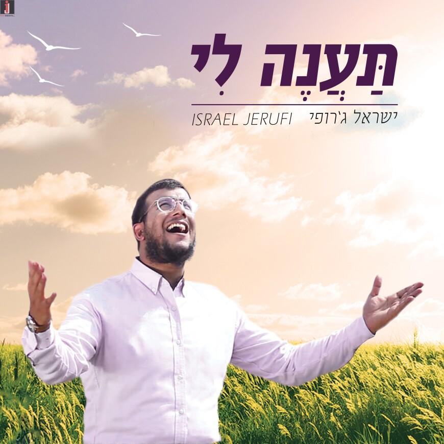 "New Single And Music Video For Israel Jerufi ""Taane Li"""