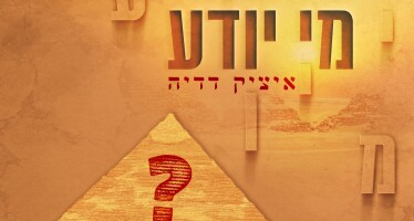 """Mi Yodeah?"" Itzik Dadya With A New Optomistic Song For Pesach"
