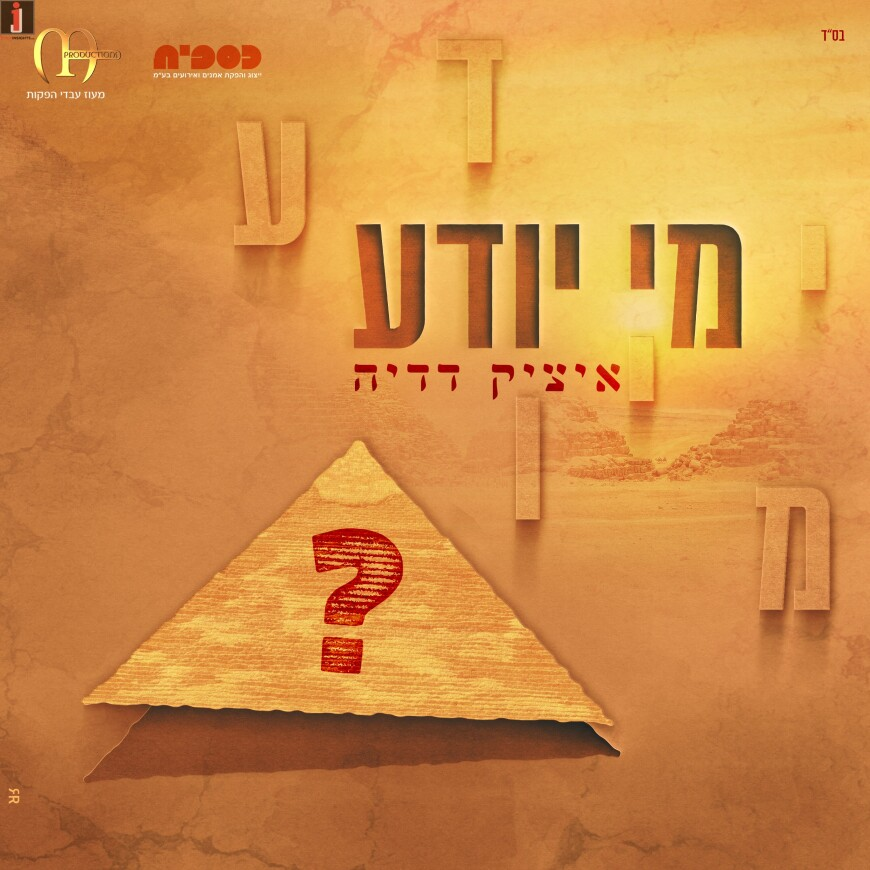 """""""Mi Yodeah?"""" Itzik Dadya With A New Optomistic Song For Pesach"""