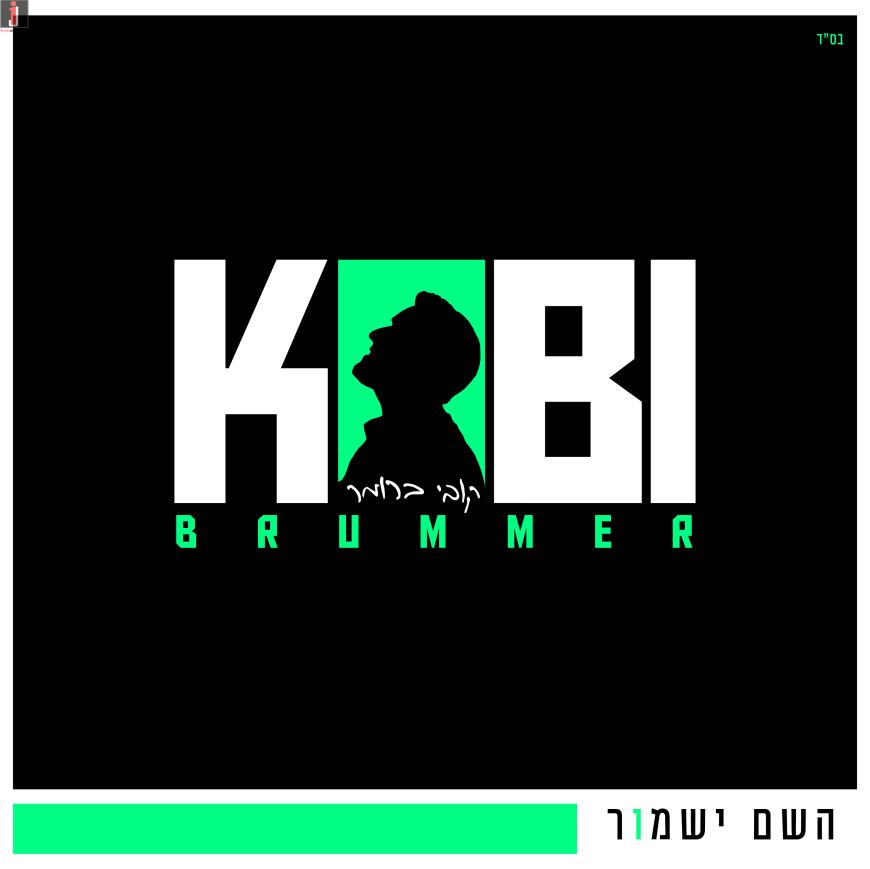 "Kobi Brummer With A New Single ""Hashem Yishmor"""