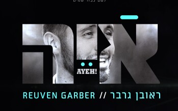 ALBUM OUT NOW – AYEH! – Reuven Garber