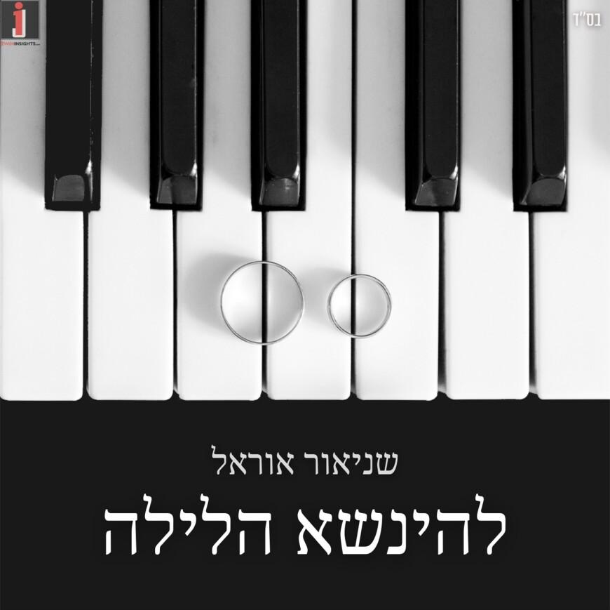 Shneor Orel – Lehinase Halaila