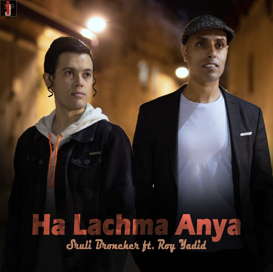 Sruli Broncher ft. Roy Yadid – Ha Lachma Anya [Official Music Video]
