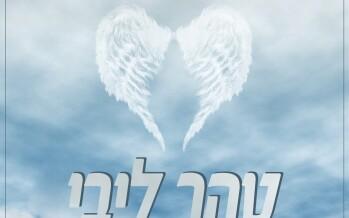 "Naftali Kalfa Presents A New Album ""Taher Libi"" (Purify My Heart)"