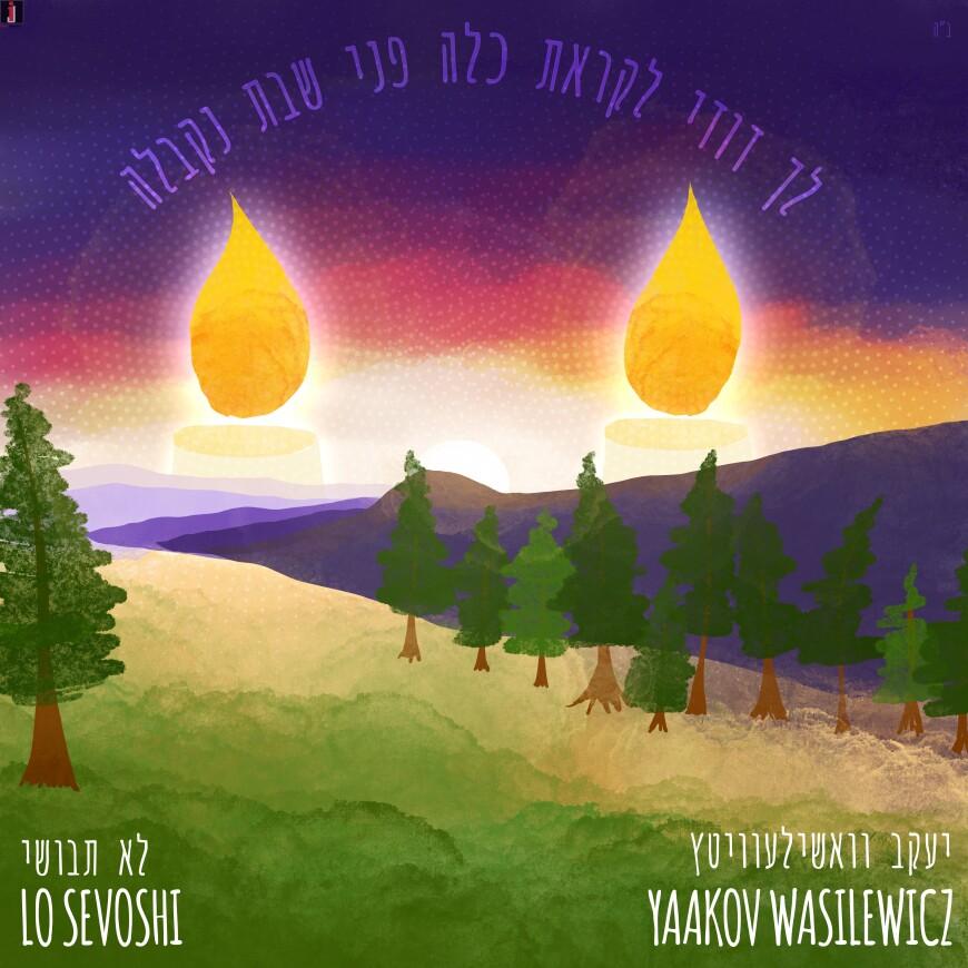 "Yaakov Wasilewicz With A New Single ""Lo Sevoshi"""