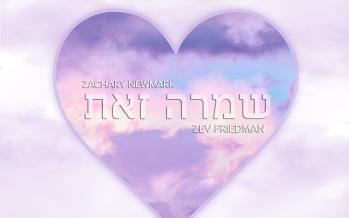 Shomra Zos – Zachary Newmark Special Guest Zev Friedman (Official Lyric Video)