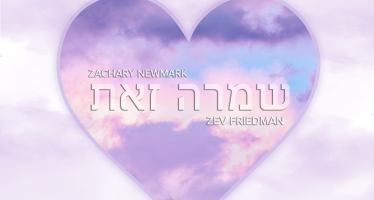 Shomra Zos – Zachary Newmark Special Guest Zev Friedman (Official Lyric Video)