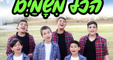 Mishalot Boys Choir – Hakol Mishomayim | Mordechai Shapiro Acapella Cover