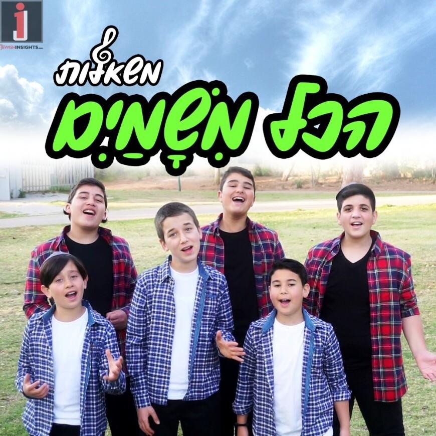 Mishalot Boys Choir – Hakol Mishomayim | Mordechai Shapiro Acapella Cover