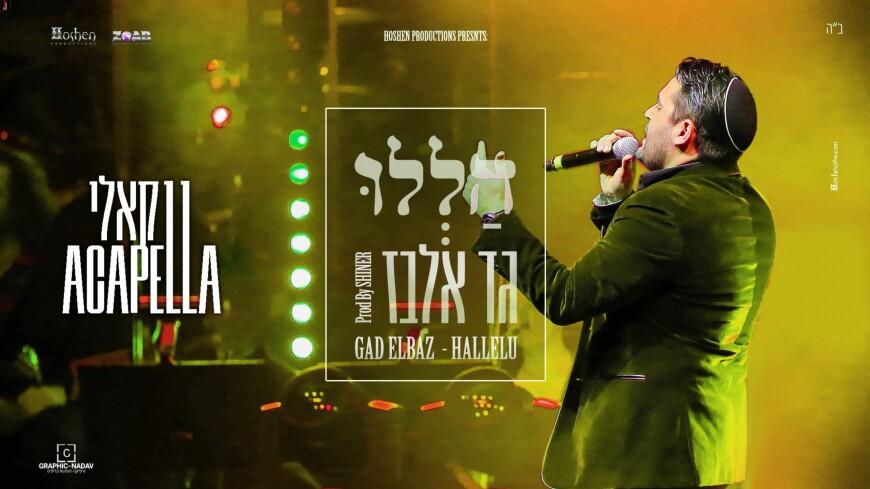 Gad Elbaz – Hallelu – Acapella Version