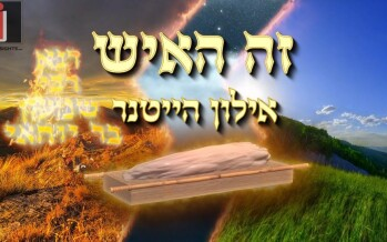 "In Honor of The Rashbi: Ailon Heitner Sings ""Ze Haish"""
