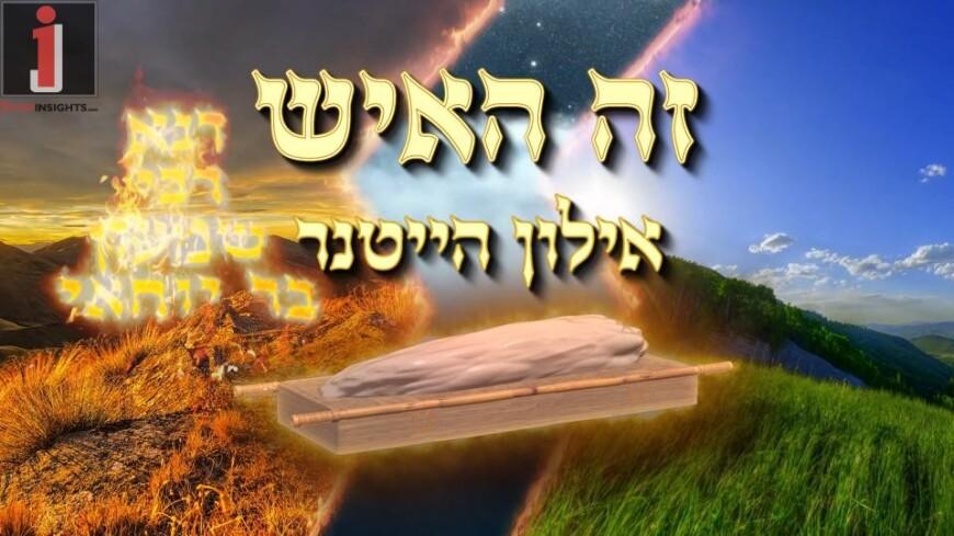 """In Honor of The Rashbi: Ailon Heitner Sings """"Ze Haish"""""""