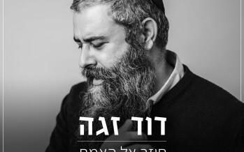 "An Acapella Version Of Dovid Zaga's ""Chozer El Ha'Emet"""
