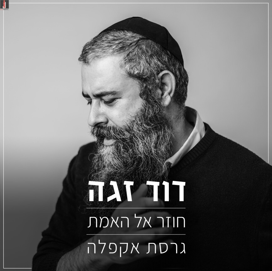 "An Acapella Version Of Dovid Zaga's ""Chozer El Ha'Emet"""
