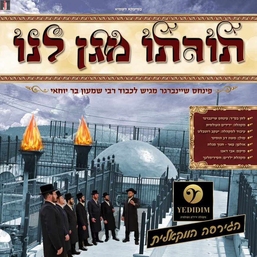 The New Hit On Honor Of Rabbi Shimon, First In Acapella