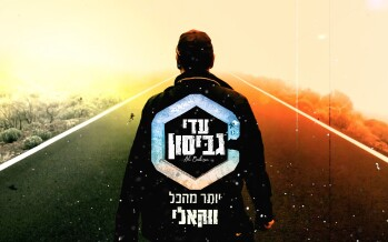 The Jewish Rocker In A Vocal Version Of A Hit That Is All About Hope