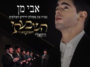 Avi Man & Yedidim International With A Vocal Rendition – Hishbati Acapella