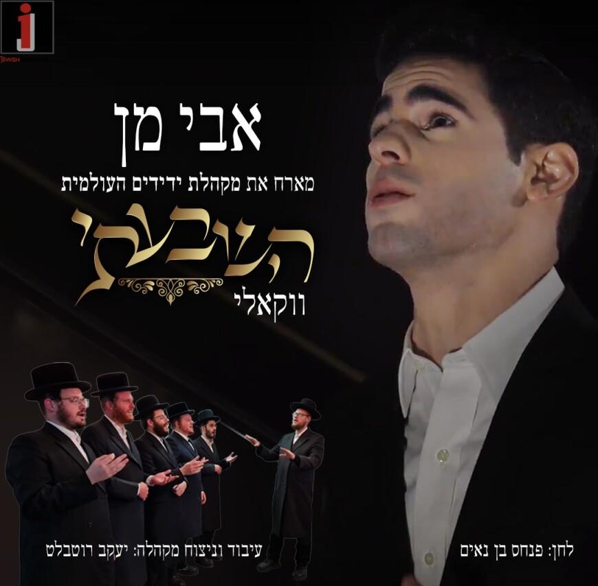 Avi Man & Yedidim International With A Vocal Rendition – Hishbati Acapella