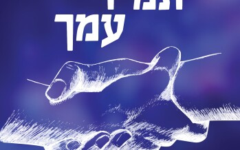 """The New Vocal Album From Meir Ben Dror """"Tamid Imcha"""""""