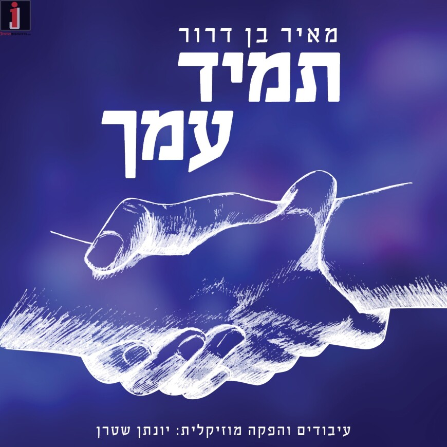 "The New Vocal Album From Meir Ben Dror ""Tamid Imcha"""