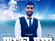 Meir Hajby With An Acapella Cover For Ishay Ribo's New Hit