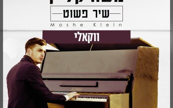 Moshe Klein – Shir Pashut – Acapella