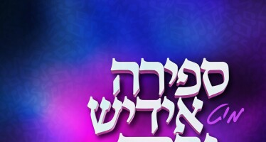 Sefira Mit Yiddish Nachas – Moshy Kraus [AUDIO SAMPLER]