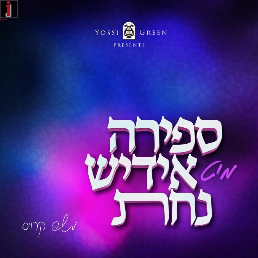 Sefira Mit Yiddish Nachas – Moshy Kraus [AUDIO SAMPLER]