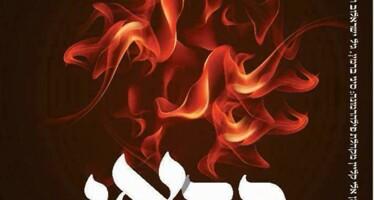 "Mona Rosenblum Presents: Shloime Cohen & Eli Klein ""Kedai"""