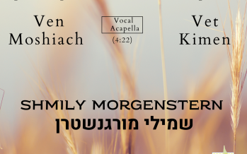 Shmily Morgenstern – Ven Moshiach Vet Kimen (Acapella)
