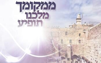 Mimkomcha Medley – Meir Ben Dror & Shmulik Yeshurun