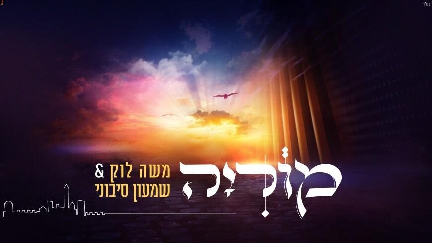 Moshe Louk & Shimon Sibony – Moriya