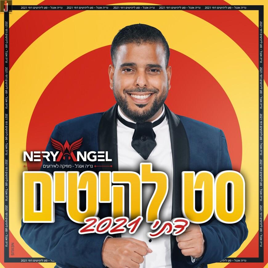2021 Mizrachi Hit Set: Nerya Engel & Happy Dj's