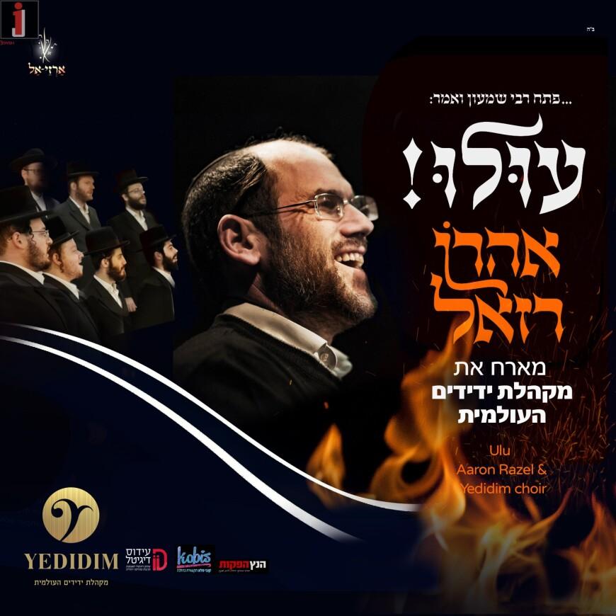"""In The Zechus of Rabbi Shimon; Aharon Razel Presents """"Ulu"""" – The Chassidic Version"""