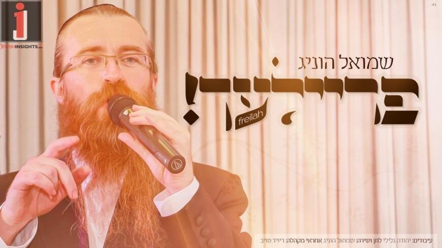 Shmuel Honig – Freilach