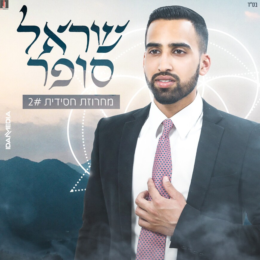 Sarel Sofer – Chasidic Medley