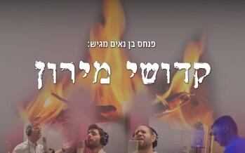 Kodshei Meron – Avi Mann, Avi Miller & Mushmush