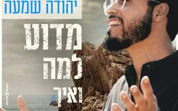 Yehuda Shama – Madua Lama Ve'ech [Official Music Video]