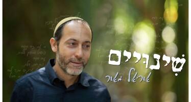 """He Returns: Oriel Maor """"Shinuyim"""""""