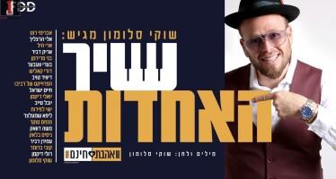 """Shuki Salomon Hosts Jewish Music Artists – """"Shir Ha'Achdut"""""""