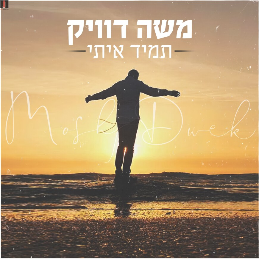 """The Singer & Composer Moshe Dweck In A Tefillah To Hashem """"Tamid Iti"""""""