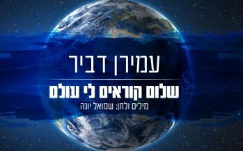 """Amiran Dvir With A New Single """"Shalom Korim Li Olam"""""""