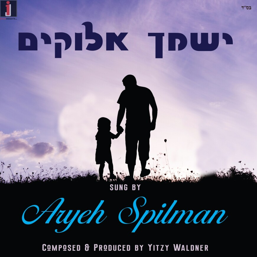 "Aryeh Spilman In A Single In Honor For His Daughters Wedding: ""Yesimcha"""