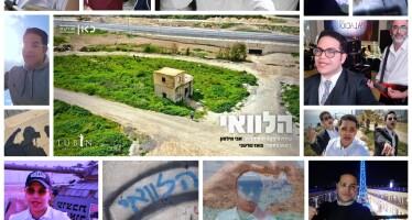 Avi Ilson – Halevai [Official Music Video]