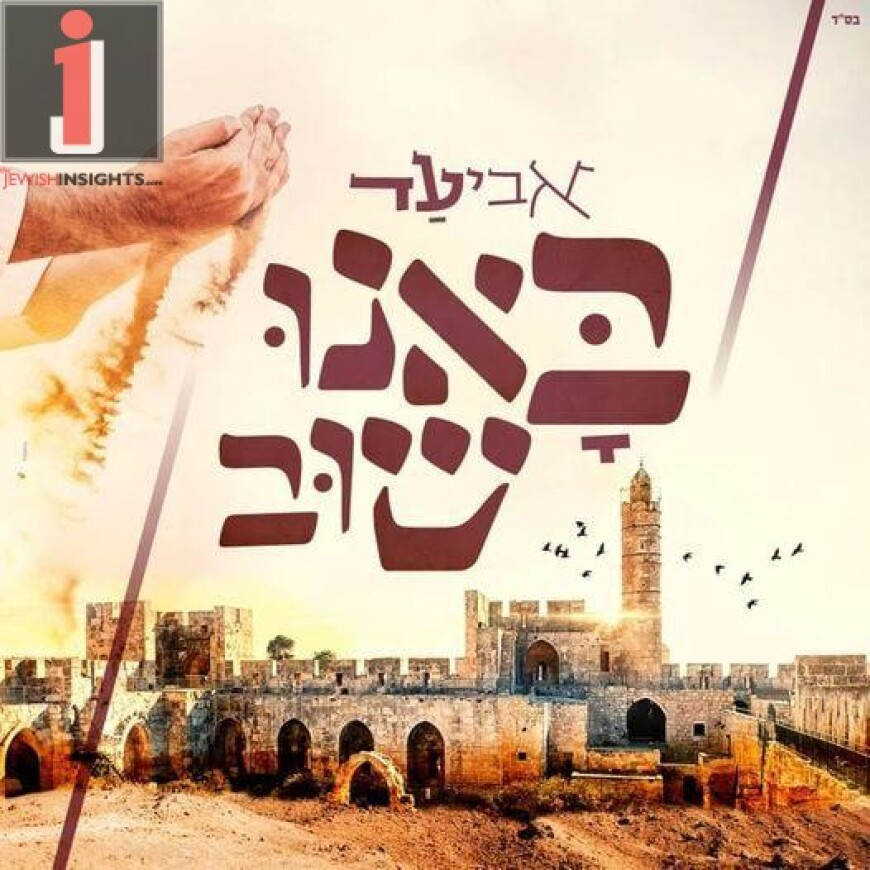 Banu Shuv – Aviad Deref With A New Single In Honor Of Yom Yerusholayim