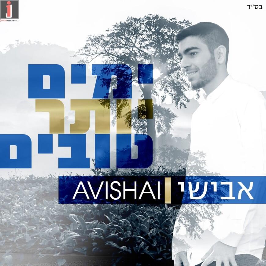 """Avishai Asks """"Yamim Yoter Tovim"""""""