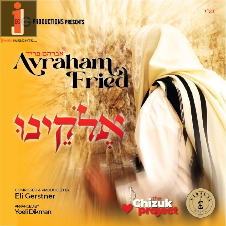New Song From The Chizuk Project: Avraham Fried – Eloikainee