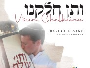 Oorah Presents: Baruch Levine – V'sein Chelkeinu (Official Music Video)