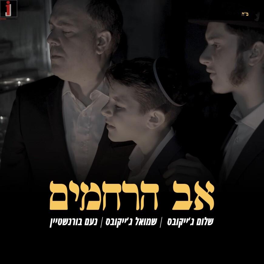Av Harachamim: Shlomo Jacobs, Shmuel Jacobs & Noam Bornstein