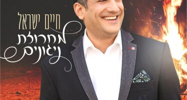 Chaim Israel & Yedidim International – Nigunim Medleys